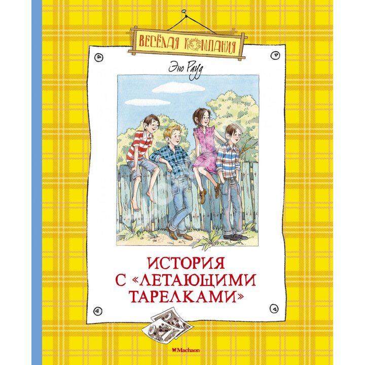 """История с """"летающими тарелками"""" - Эно Рауд (978-5-389-16420-8)"""
