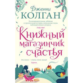 Книжковий магазинчик щастя