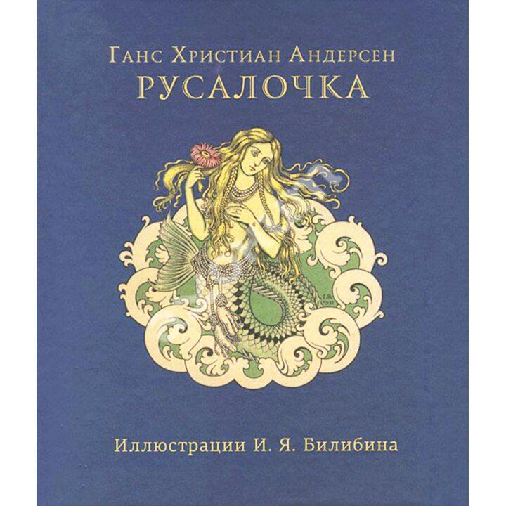 Русалочка - Ганс Християн Андерсен (978-5-91606-034-8)