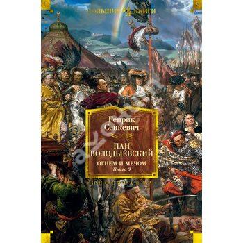 Огнем и мечом. Книга 3. Пан Володыёвский (иллюстр. В. Черны)