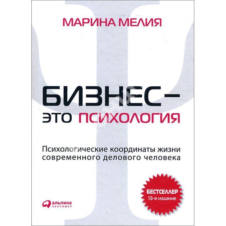 Бизнес - это психология. Психологические координаты жизни современного делового человека - Марина Мелия (978-5-9614-5942-5)