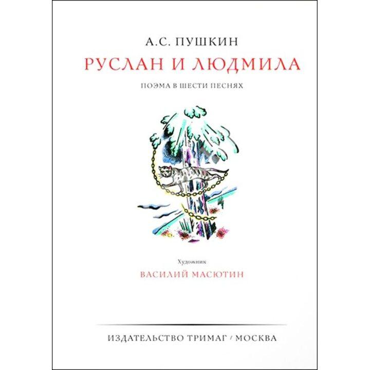 Руслан и Людмила - Александр Пушкин (978-5-901666-65-4)