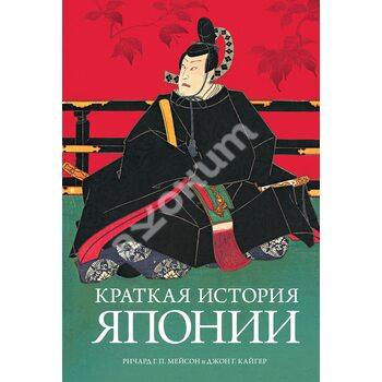 Коротка історія Японії
