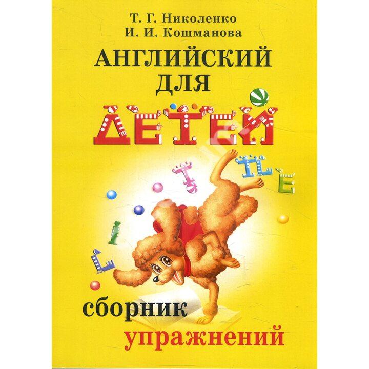 Английский для детей. Сборник упражнений - Татьяна Николаенко (978-5-8112-5239-8)