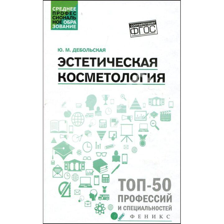 Эстетическая косметология: Учебное пособие - Юлия Дебольская (978-5-222-32938-2)