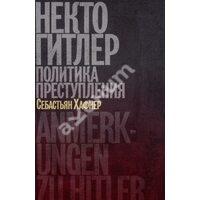 Некто Гитлер. Политика преступления