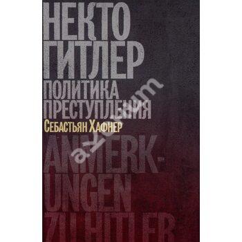 Хтось Гітлер . політика злочину