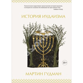 Історія іудаїзму
