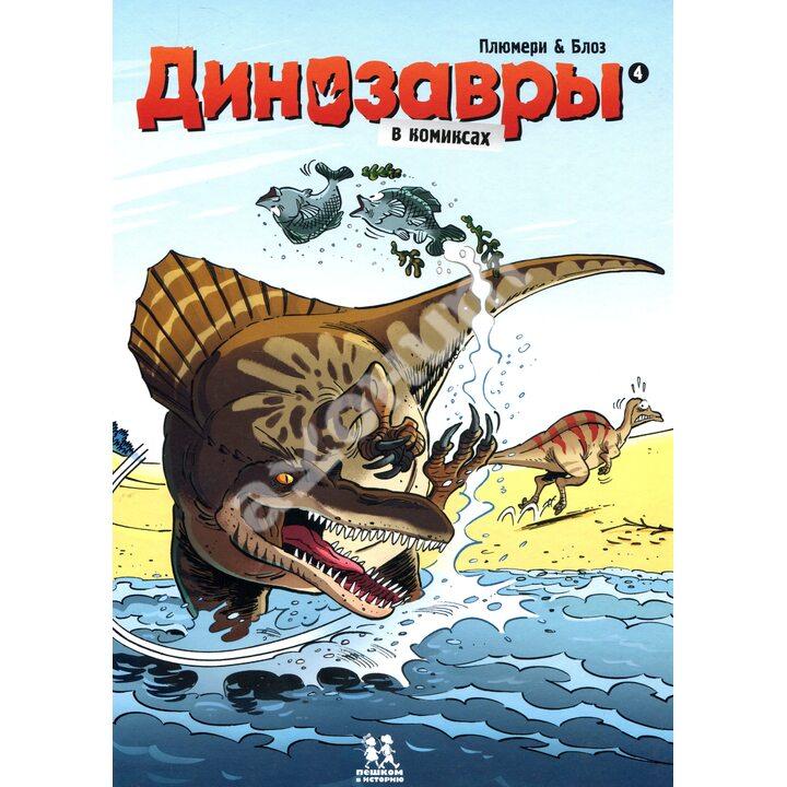 Динозавры в комиксах. Книга 4 - Арно Плюмери (978-5-906994-87-5)