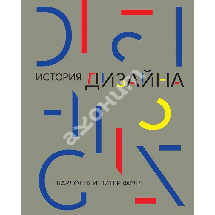 История дизайна - Питер Филл, Шарлотта Филл (978-5-389-17431-3)