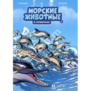 Морські тварини в коміксах . книга 5