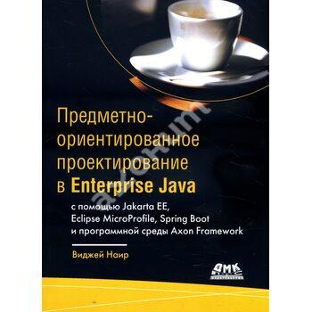 Предметно - орієнтоване проектування в Enterprise Java