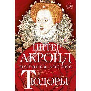 Тюдори . Історія Англії . Від Генріха VIII до Єлизавети I