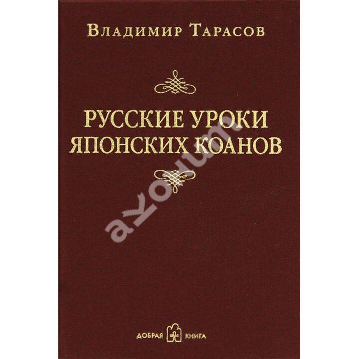 Русские уроки японских коанов - Владимир Тарасов (978-5-98124-414-8)