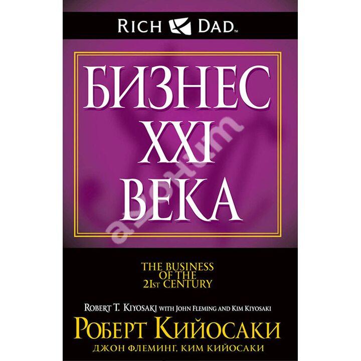 Бизнес XXI века - Джон Флеминг, Ким Кийосаки, Роберт Кийосаки (978-985-15-2109-4)
