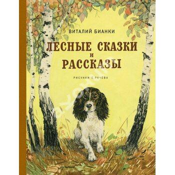 Лесные сказки и рассказы (иллюстр. Е. Рачёва)