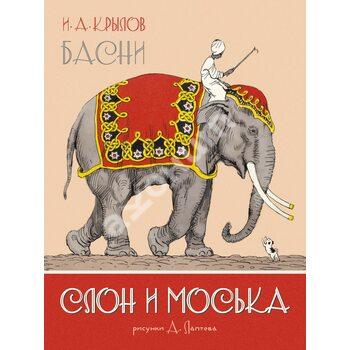 Слон і Моська . Байки ( ілюстр . А. Лаптєва )