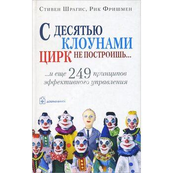 З десятьма клоунами цирк не побудуєш