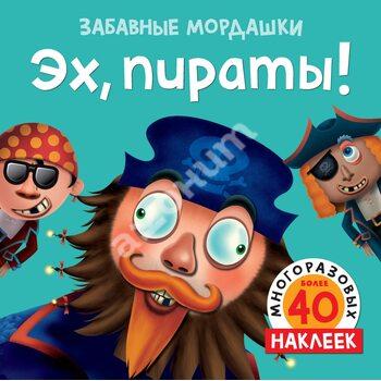 Ех , пірати ! ( З наклейками )