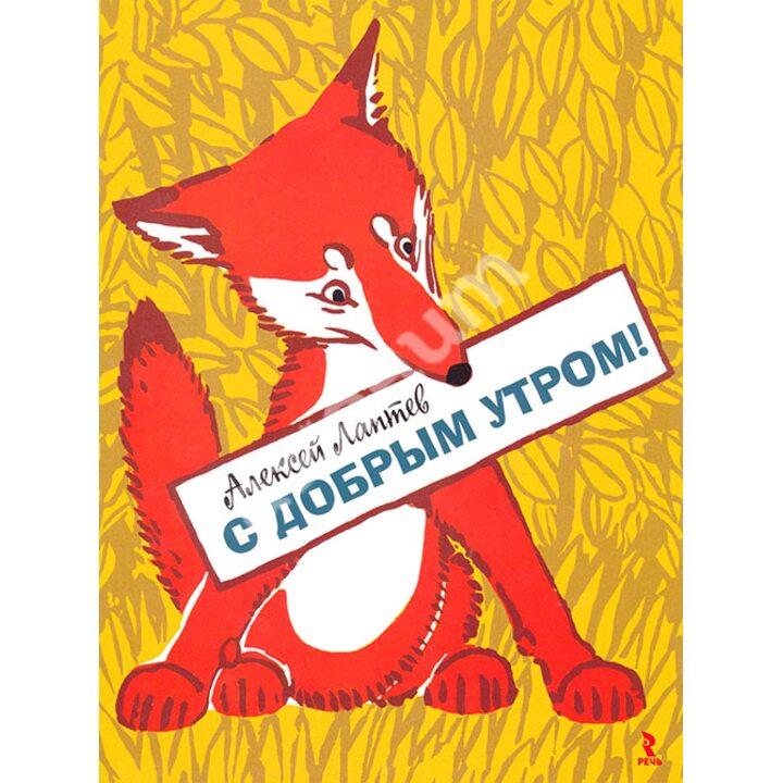С добрым утром - Михаил Яснов (978-5-9268-1316-3)