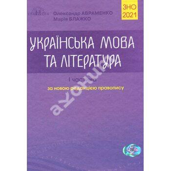 Українська мова та література . ЗНО 2021 Довідник . Завдання в тестовій форме . 1 - а частина