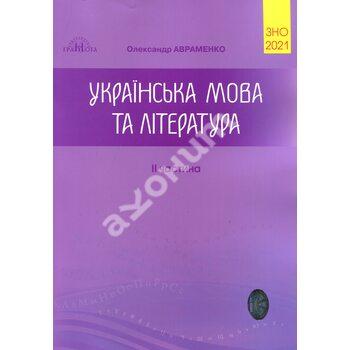 Українська мова та література . ЗНО 2 021 Збірник завдання в тестовій форме . 2 - а частина
