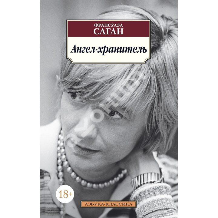 Ангел-хранитель - Франсуаза Саган (978-5-389-12288-8)