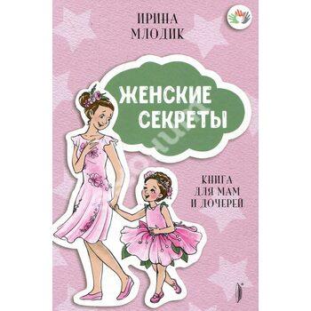 Жіночі секрети : Книга для мам і дочок