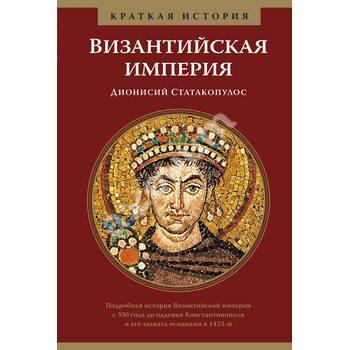 Візантійська імперія . коротка історія