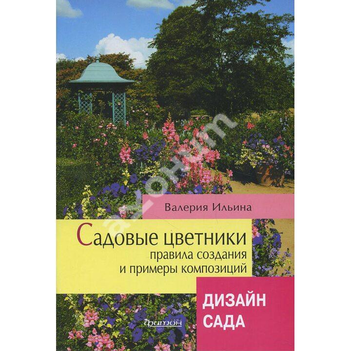 Садовые цветники. Правила создания и примеры композиций. Дизайн сада - Валерия Ильина (978-5-93457-391-2)