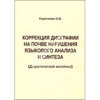 Корекція дисграфії на грунті порушення мовного аналізу і синтезу . дидактичний матеріал