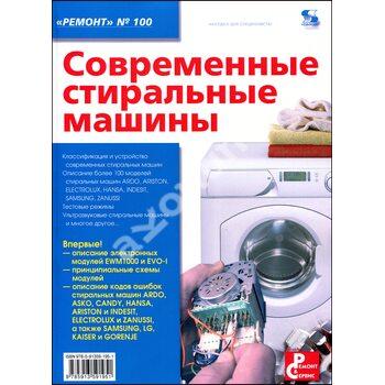 Сучасні пральні машини
