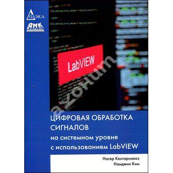 Цифрова обробка сигналів на системному рівні з використанням LabVIEW