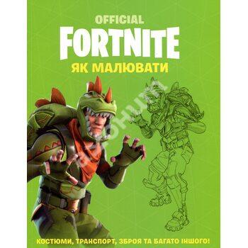 Official Fortnite. Як малювати костюми, транспорт, зброю та багато іншого!