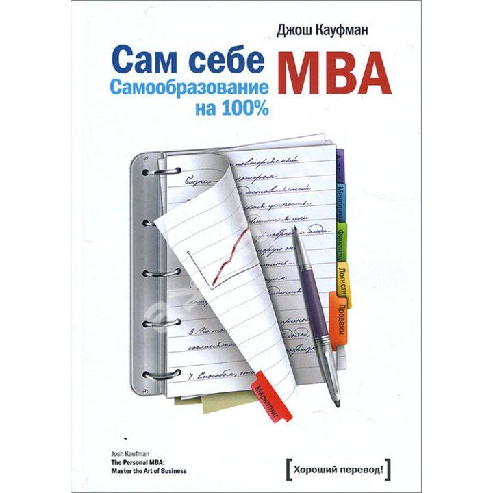 Сам себе MBA. Самообразование на 100 % - Джош Кауфман (978-5-00057-648-9)