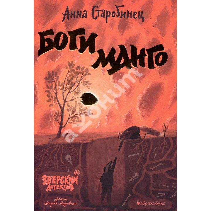 Боги Манго. Зверский детектив - Анна Старобинец (978-5-6043489-0-1)