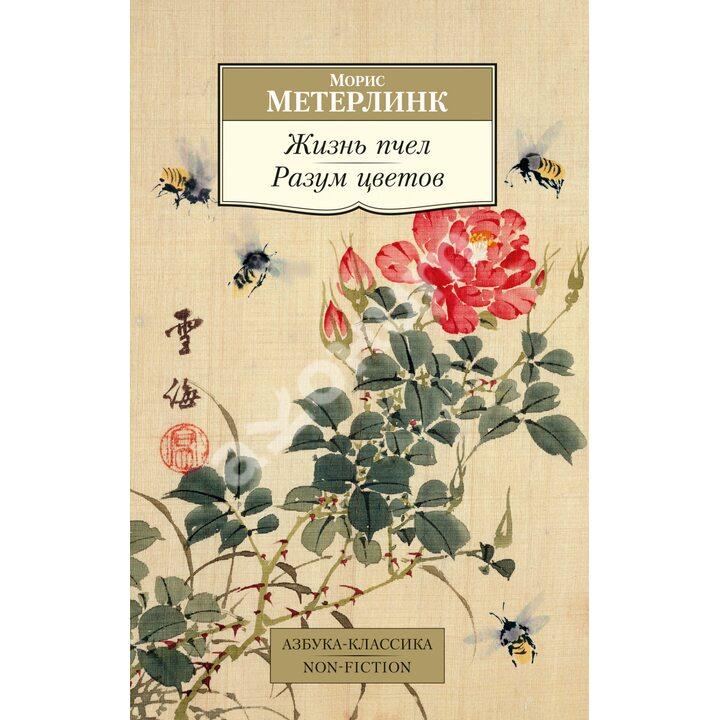 Жизнь пчел. Разум цветов - Морис Метерлинк (978-5-389-17894-6)