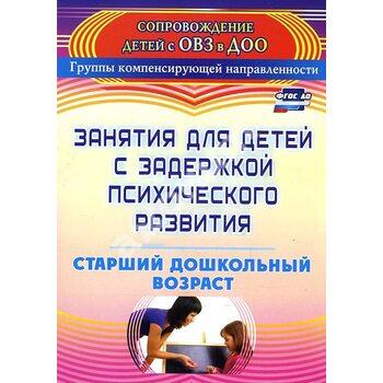 Заняття для дітей із затримкою психічного розвитку . Старший дошкільний вік