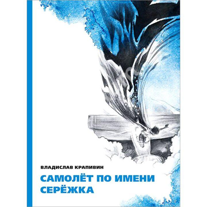 Самолет по имени Сережка - Владислав Крапивин (978-5-91045-669-7)
