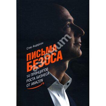 Листи Безоса . 14 принципів зростання бізнесу від Amazon