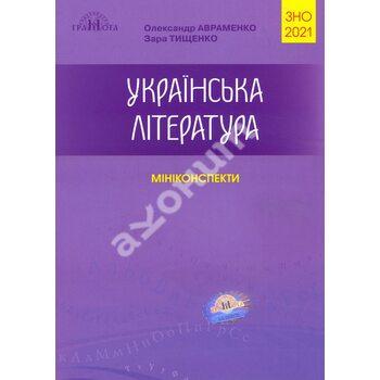 Українська література . Міні - конспекти для подготовки до ЗНО 2021