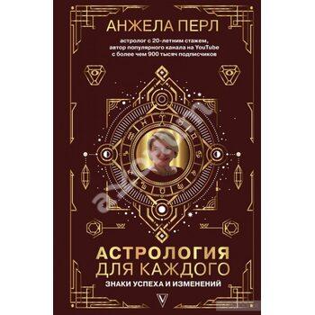 Астрологія для кожного