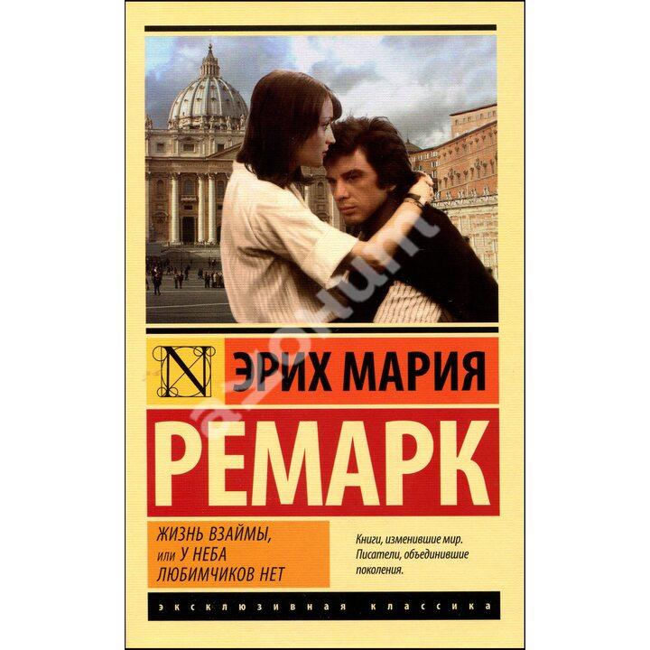 Жизнь взаймы, или У неба любимчиков нет - Эрих Мария Ремарк (978-966-993-481-9)