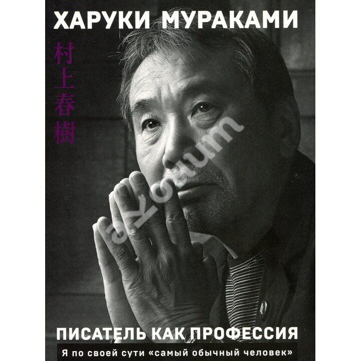 Писатель как профессия - Харуки Мураками (978-966-993-496-3)