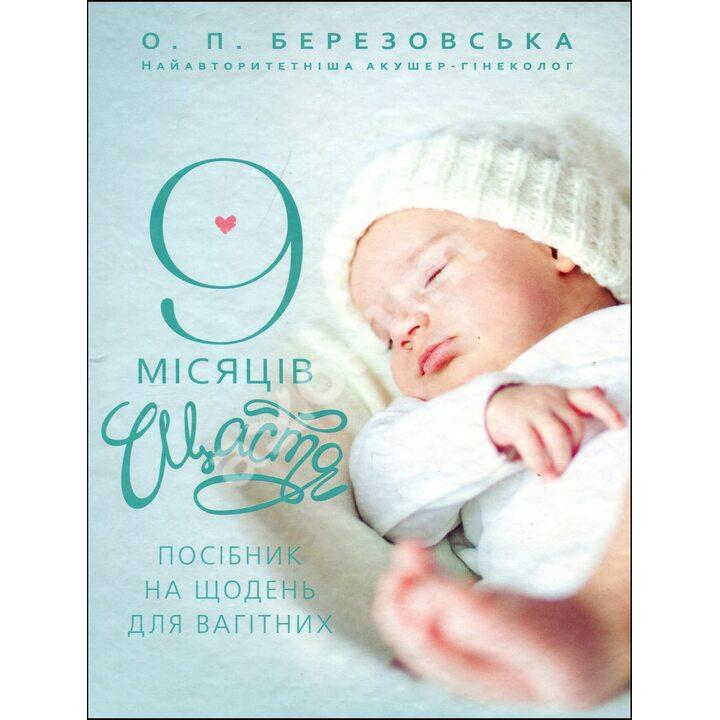 9 місяців щастя - Елена Березовская (978-617-7559-18-3)