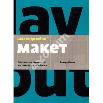 Школа дизайну : макет . Практичний посібник для студентів і дизайнерів