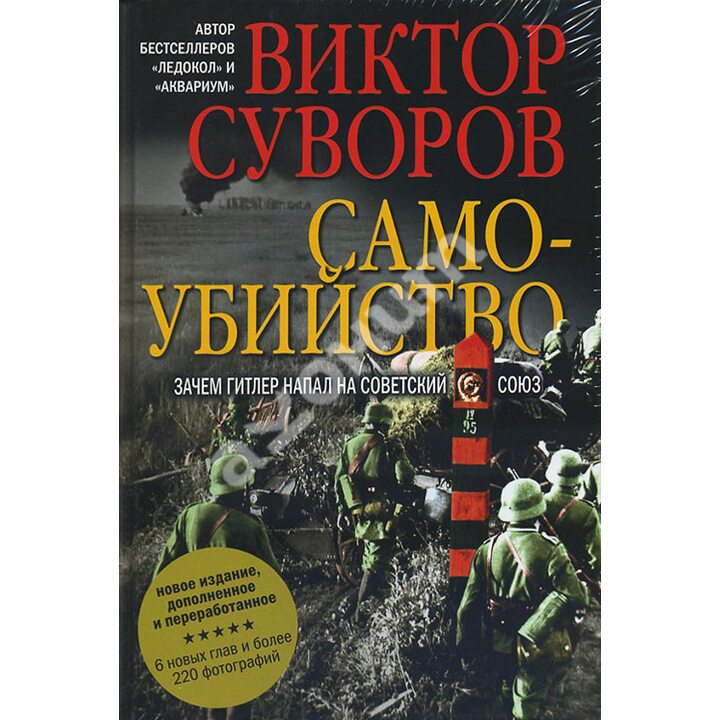Самоубийство. Зачем Гитлер напал на Советский Союз? - Виктор Суворов (978-5-98124-577-0)