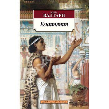 єгиптянин