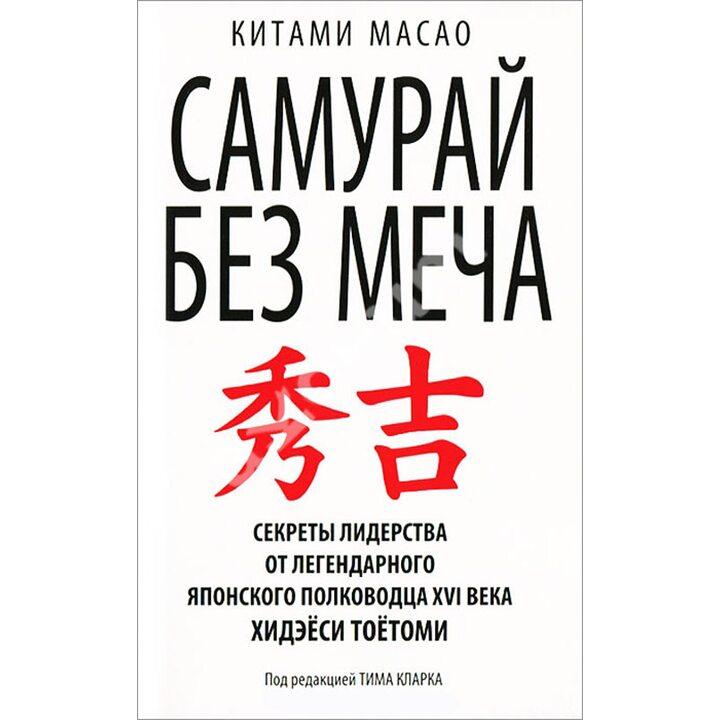 Самурай без меча - Китами Масао (978-985-15-1981-7)