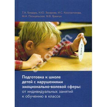 Підготовка до школи дітей з порушеннями емоційно - вольової сфери . Від індивідуальних занять до нав